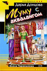 Муму с аквалангом   Донцова Дарья Аркадьевна #1