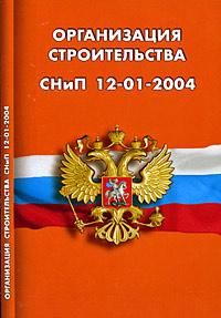 Организация строительства. СНиП 12-01-2004 #1