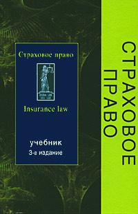 Страховое право #1