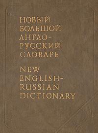Новый Большой англо-русский словарь. В трех томах. Том 3. R-Z  #1