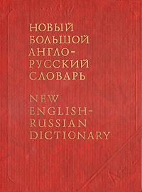 Новый Большой англо-русский словарь. В трех томах. Том 2. G-Q  #1