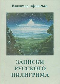 Записки русского пилигрима | Афанасьев Владимир #1