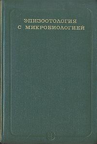 Эпизоотология с микробиологией #1
