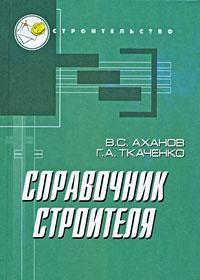 Справочник строителя | Ткаченко Геннадий Алексеевич, Аханов Виктор Степанович  #1