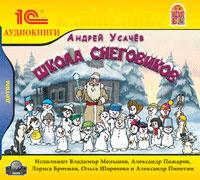Школа снеговиков (аудиокнига MP3)   Усачев Андрей Алексеевич  #1
