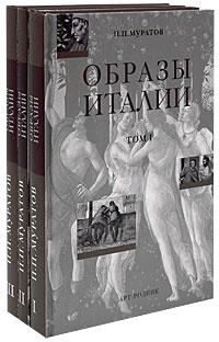 Образы Италии (комплект из 3 книг) #1