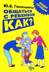 Общаться с ребенком. Как? | Гиппенрейтер Юлия Борисовна #1