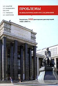 Проблемы психологического исследования. Указатель 1050 докторских диссертаций. 1935-2007 гг. | Кандыбович #1