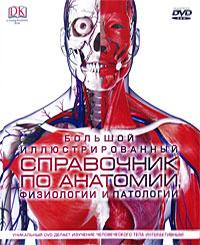 Большой иллюстрированный справочник по анатомии, физиологии и патологии (+ DVD-ROM)  #1