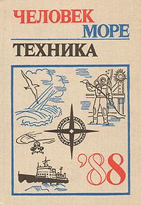 Человек, море, техника `88. Выпуск 5 #1