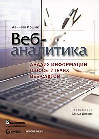 Веб-аналитика. Анализ информации о посетителях веб-сайтов (+ CD-ROM)  #1