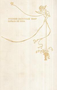 Русский балетный театр начала ХХ века. Книга 2. Танцовщики   Красовская Вера Михайловна  #1