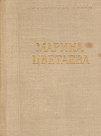 Марина Цветаева. Стихотворения и поэмы | Цветаева Марина Ивановна  #1