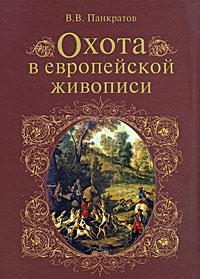Охота в европейской живописи | Панкратов Валерий Витальевич  #1