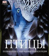 Птицы. Полная иллюстрированная энциклопедия #1