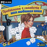 Игра Моя любимая няня. Прибавление в семействе (PC, Русская версия)  #1