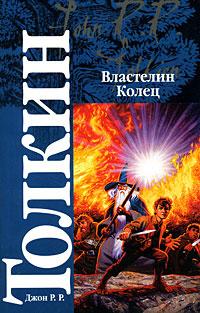 """Книга """"Властелин Колец"""" — купить в интернет-магазине OZON ..."""