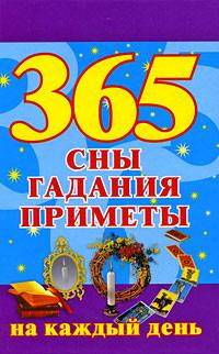 365. Сны, гадания, приметы на каждый день #1