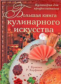 Большая книга кулинарного искусства #1