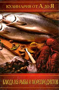 Блюда из рыбы и морепродуктов #1
