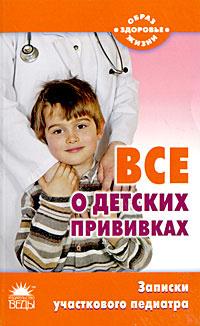 Все о детских прививках. Записки участкового педиатра | Шипошина Татьяна Владимировна  #1