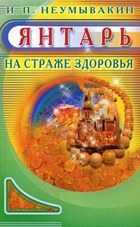 Янтарь. На страже здоровья   Неумывакин Иван Павлович #1