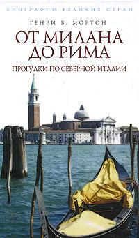 От Милана до Рима. Прогулки по Северной Италии | Мортон Генри Воллам  #1