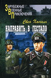 Направить в гестапо | Хассель Свен #1
