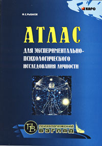 Атлас для экспериментально-психологического исследования личности | Рыбаков Федор Егорович  #1