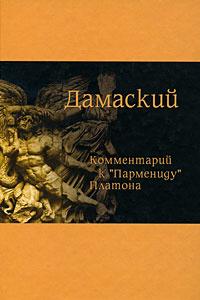 """Комментарий к """"Пармениду"""" Платона #1"""