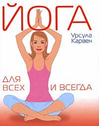 Йога для всех и всегда | Карвен Урсула #1