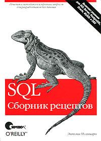 SQL. Сборник рецептов | Молинаро Энтони #1
