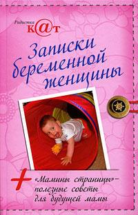 Записки беременной женщины | Радистка К@т #1