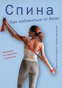 Спина. Как избавиться от боли | Матерна Антье, Вестеркамп Римберт  #1