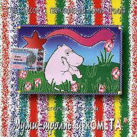 Приключения Муми-Тролля. История 2. Муми-тролль и Комета (аудиокнига CD) | Янссон Туве Марика  #1