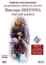 Видеошкола игры на гитаре Виктора Зинчука: Мастер - класс!  #1