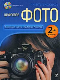Цифровое фото. Композиция. Съемка. Обработка в Photoshop (+CD-ROM)  #1