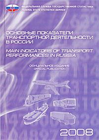 Основные показатели транспортной деятельности в России / Main Indicators of Transport Performances in #1
