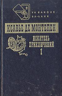 Искатель приключений. В двух томах. Том 1   Де Монтепен Ксавье  #1
