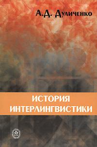История интерлингвистики #1