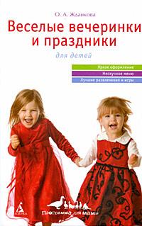 Веселые вечеринки и праздники для детей #1