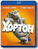 Хортон (Blu-ray) #1