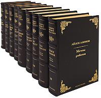 Шедевры мировой фантастики в 60 томах (эксклюзивное коллекционное издание)  #1