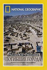 National Geographic Video: Загадки Библии: Погибшие города #1