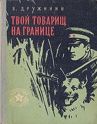 Твой товарищ на границе | Дружинин Владимир Николаевич #1