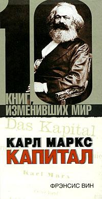 Карл Маркс. Капитал #1