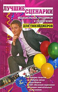Лучшие сценарии общешкольных праздников и развлечений для тинэйджеров   Соколова Ирина Геннадьевна  #1