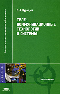 Телекоммуникационные технологии и системы #1