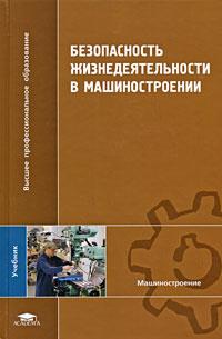 Безопасность жизнедеятельности в машиностроении | Еремин Вадим Геннадиевич, Сафронов Владислав Васильевич #1