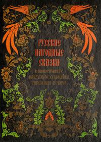Русские народные сказки в иллюстрациях палехского художника Александра Куркина  #1